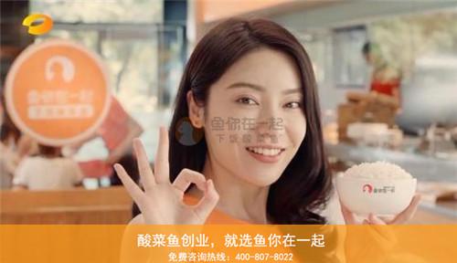 经营快餐酸菜鱼加盟店创业宣传很重要