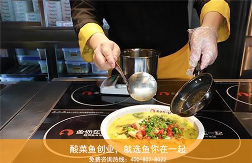 选择金汤酸菜鱼加盟项目需要考察哪些内容