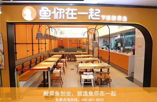 酸菜鱼饭加盟店经营如何维护店铺形象