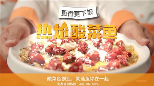 鱼你在一起分享:酸菜鱼快餐加盟店宣传方式