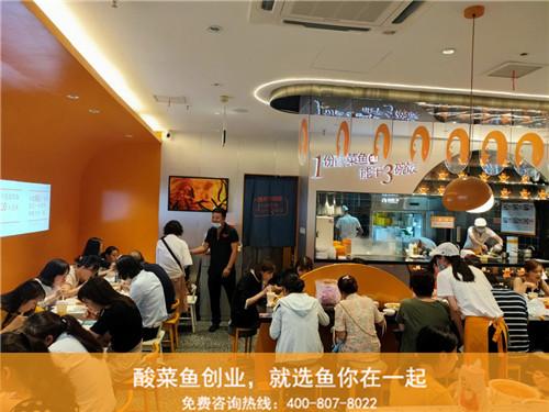 加盟鱼你在一起开酸菜鱼快餐加盟店协助选择合适开店位置