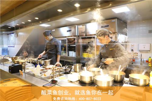加盟商怎样管理好酸菜鱼米饭连锁加盟店员