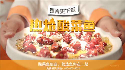 酸菜鱼米饭连锁加盟店发展如何做好促销活动