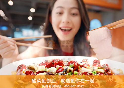 中式酸菜鱼加盟店发展前景如何,怎样维护店铺收益