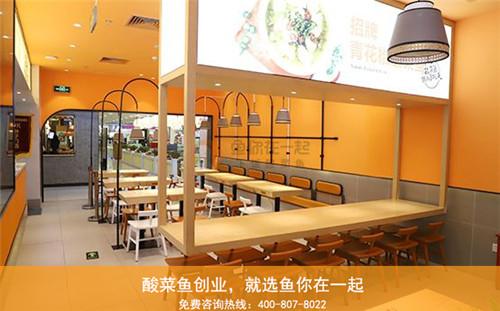 酸菜鱼米饭加盟连锁店铺选择性价比高的开店位置技巧