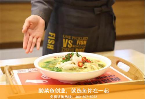 特色酸菜鱼品牌加盟店做好人员服务技巧