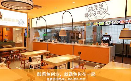 中式酸菜鱼连锁加盟店怎样维护日常卫生