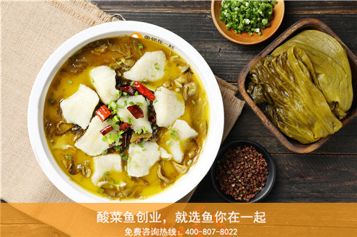 中式酸菜鱼品牌加盟店铺在餐饮市场有何优势