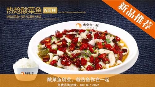 快餐酸菜鱼加盟品牌店怎样策划做好宣传