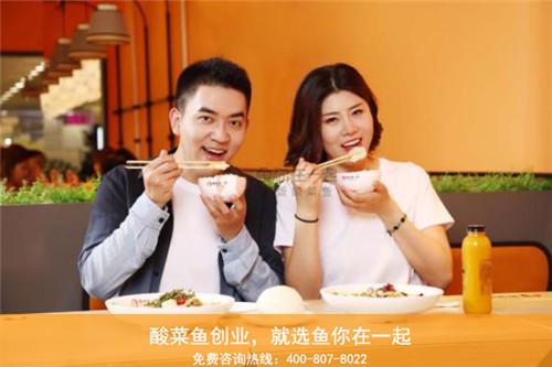 快餐酸菜鱼加盟品牌店征服消费者的心方法