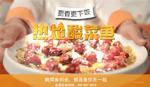 特色酸菜鱼加盟品牌店宣传需做好这几点