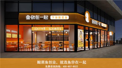 中式酸菜鱼连锁加盟店选择开店位置需注意三方面