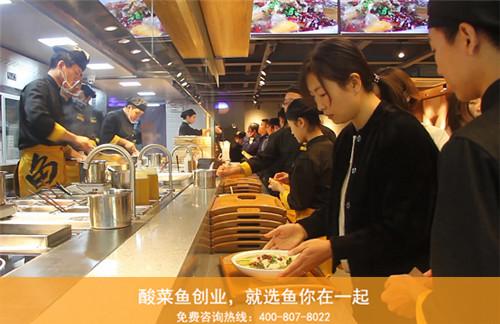 2021年经营酸菜鱼快餐品牌店生意好不