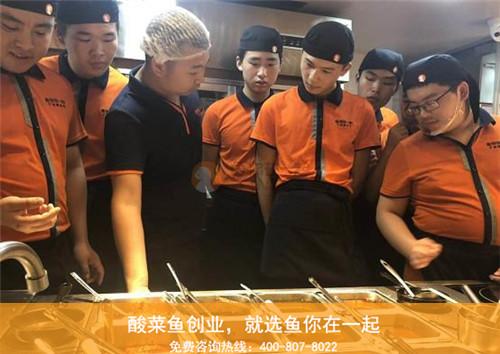 经营连锁酸菜鱼快餐店做好员工管理发展好
