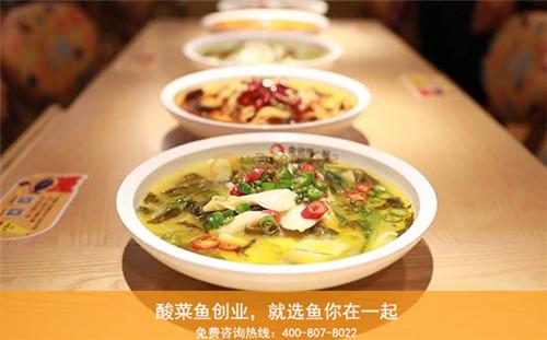 中式酸菜鱼连锁店经营维护产品方法