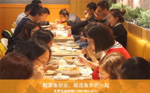 加盟鱼你在一起开连锁酸菜鱼快餐店优质就餐环境发展好