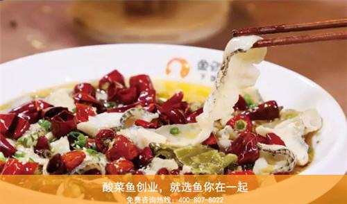 鱼你在一起快餐酸菜鱼品牌加盟不错创业项目