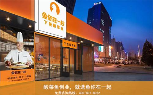 中式酸菜鱼连锁加盟店时尚装修带给消费者好体验