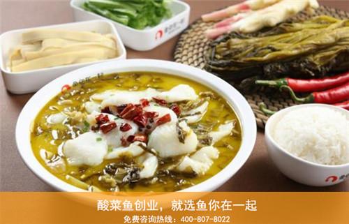 选择鱼你在一起酸菜鱼在浙江开家酸菜鱼快餐店轻松